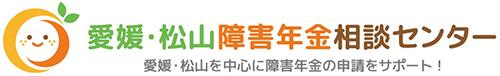 愛媛・松山障害年金相談センター